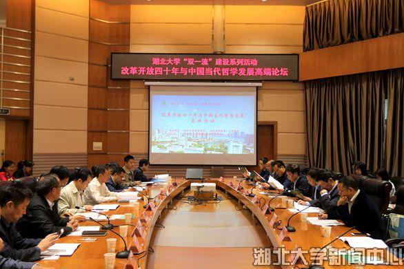 """""""改革开放四十年与中国当代哲学发展""""高端论坛在湖北大学举行(图)"""