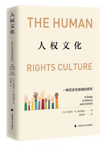 《人权文化:一种历史和语境的研究》出版(图)