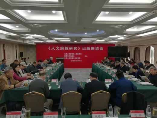 《人文宗教研究》出版座谈会在北京大学举行(图)