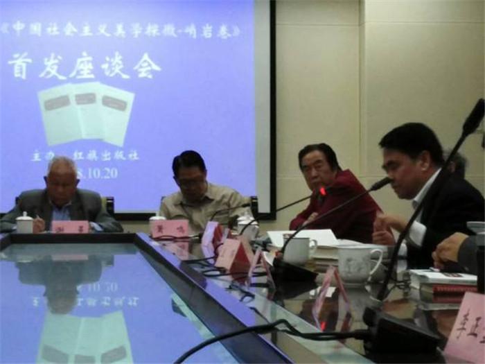 《中国社会主义美学探微-峭岩卷》研讨会在北京举办(图)