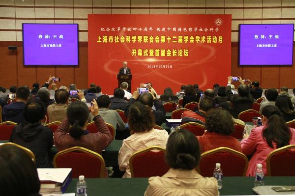 上海市社会科学界联合会第十二届学会学术活动月开幕,聚焦改革开放40周年(图)