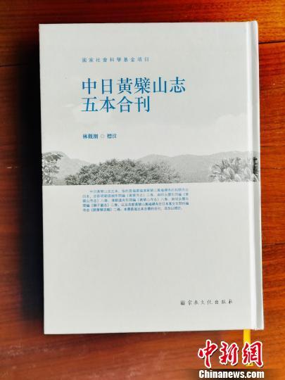 《中日黄檗山志五本合刊》出版 共述两国黄檗文化历史渊源(图)