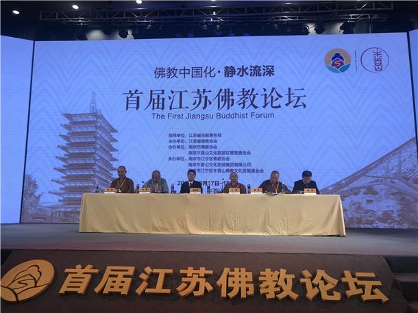 首届江苏佛教论坛在南京圆满举办 徐州市佛教界积极参与(图)