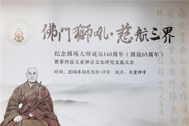 纪念圆瑛大师诞辰140周年暨第四届天童禅宗文化研究交流大会举行(图)