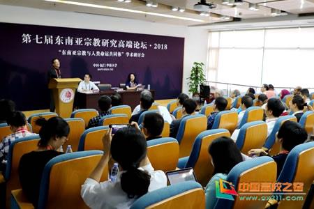 第七届东南亚宗教研究高端论坛在华侨大学举办(图)