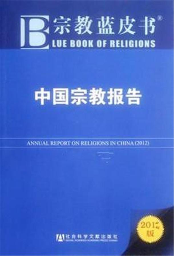 《中国宗教报告》出版10周年座谈会在北京举行(图)