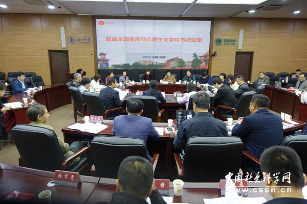首届全国重点马克思主义学院书记论坛在四川大学举行(图)