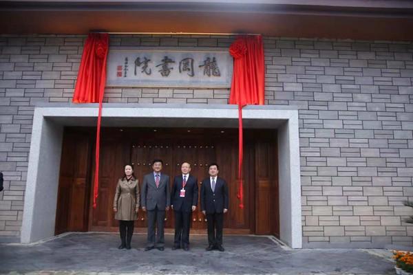 中国阳明文化园龙冈书院揭牌(图)