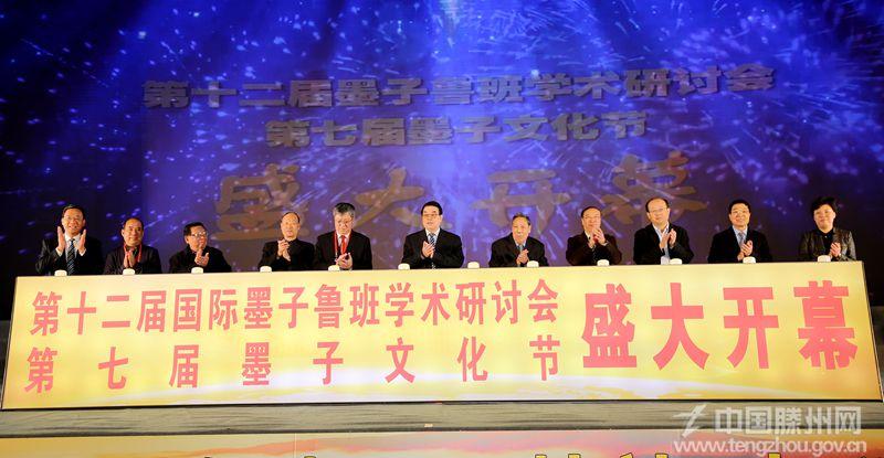 第十二届国际墨子鲁班学术研讨会暨第七届墨子文化节隆重开幕(图)