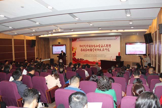 """""""新时代中国特色社会主义思想与国家传播学创新发展""""学术研讨会召开(图)"""