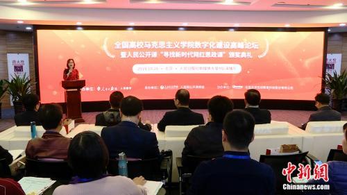 全国高校马克思主义学院数字化建设高峰论坛举行(图)