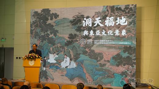 """清华大学国家遗产中心举办""""洞天福地与东亚文化意象""""工作会议(图)"""