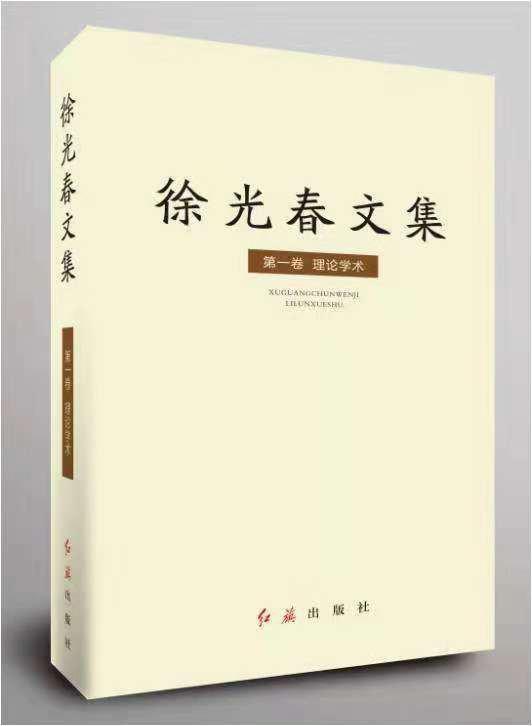 5卷300万字 红旗出版社新书《徐光春文集》首发(图)