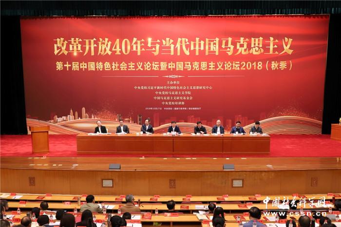 第十届中国特色社会主义论坛暨中国马克思主义论坛2018(秋季)在北京举行(图)