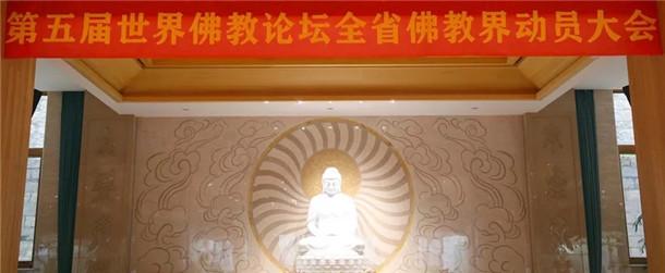 第五届世界佛教论坛福建全省佛教界动员大会举行(图)