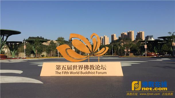 第五届世界佛教论坛图片艺术展揭幕仪式在莆田市美术馆隆重举行(图)