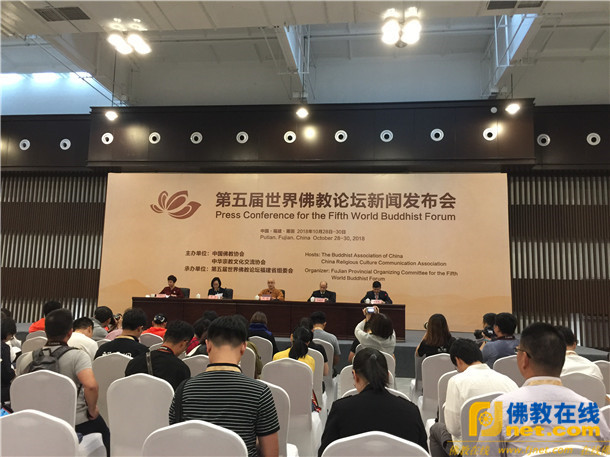第五届世界佛教论坛新闻发布会在福建莆田举行 参会国家和地区超历届(图)