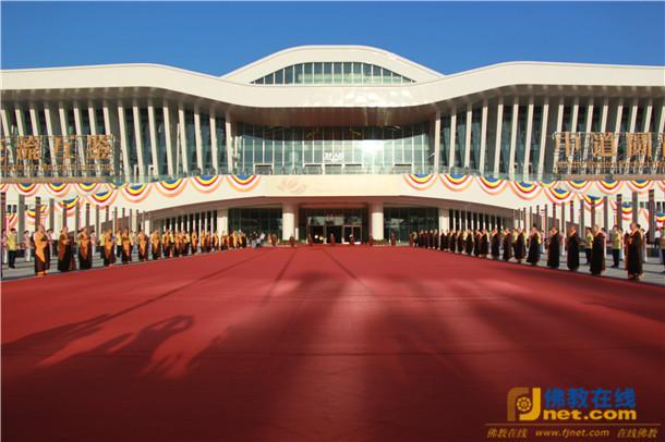第五届世界佛教论坛在福建莆田隆重开幕(图)