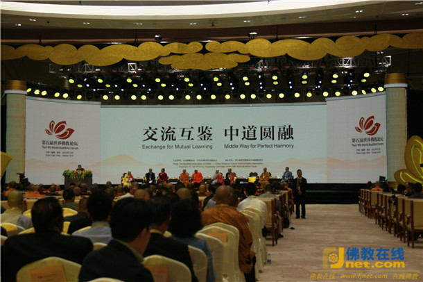 世界佛教论坛正式启动 首场大会发言精彩纷呈(图)