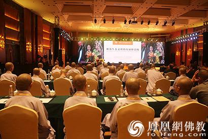 第五届世界佛教论坛分论坛:佛教与环境保护(图)