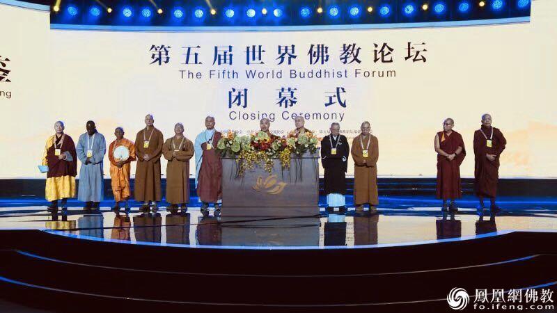 第五届世界佛教论坛闭幕 与会佛教代表提出七项倡议(图)