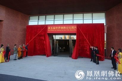 第五届世界佛教论坛图片艺术展揭幕:四展同时开放(图)