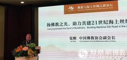 扬佛教之光 助力共建21世纪海上丝绸之路(图)