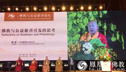 由佛教与公益慈善引发的思考(图)