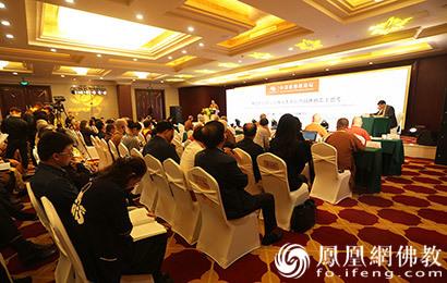 第五届世界佛教论坛分论坛:中美欧佛教(图)