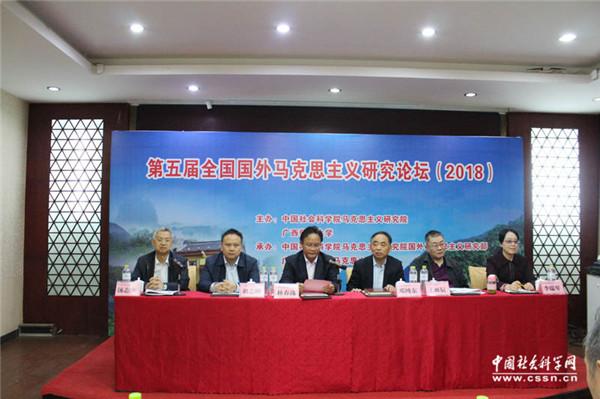 第五届全国国外马克思主义研究论坛(2018)在广西桂林开幕(图)
