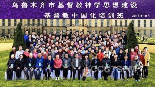 新疆维吾尔自治区乌鲁木齐市基督教协会举办神学思想建设暨基督教中国化培训班(图)