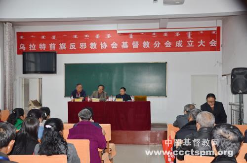 内蒙古巴彦淖尔市乌拉特前旗反邪教协会基督教分会成立(图)