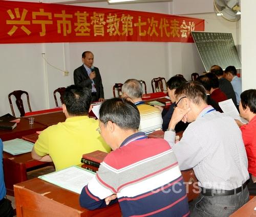 广东省兴宁市召开基督教第七次代表会议(图)