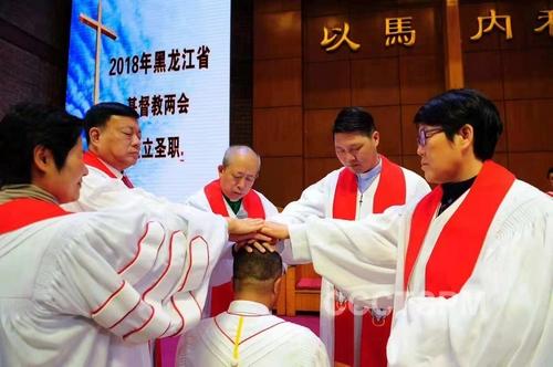 黑龙江省基督教协会举行第十期按立圣职典礼(图)