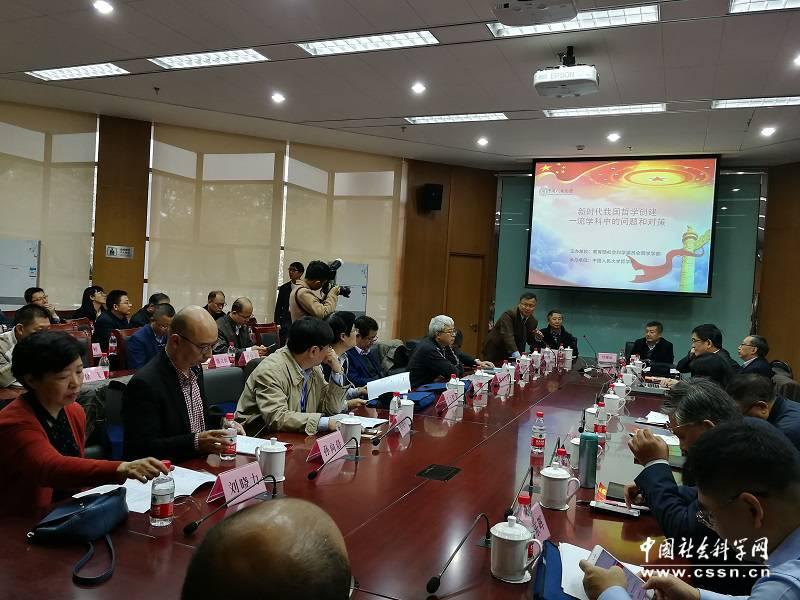 教育部社会科学委员会哲学学部2018年学科建设研讨会在北京召开(图)