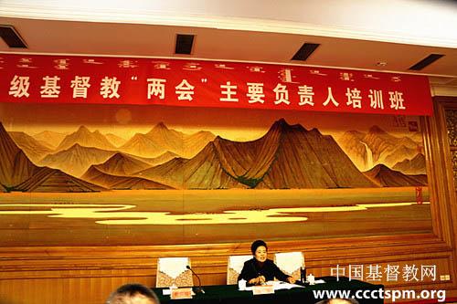 内蒙古举办三级基督教两会主要负责人培训班(图)