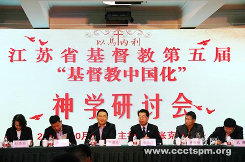 江苏省基督教两会和江苏神学院举办第五届基督教中国化神学研讨会(图)