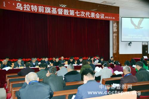 内蒙古巴彦淖尔市乌拉特前旗基督教第七次代表会议(图)