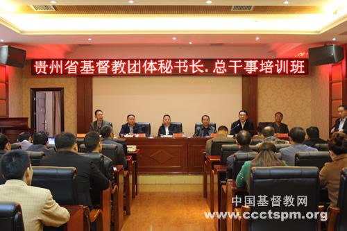 贵州省基督教两会举办全省基督教团体秘书长、总干事培训班(图)