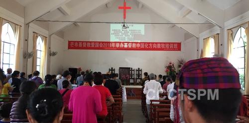 装备与更新——云南省德宏州芒市教会举办基督教中国化培训班(图)