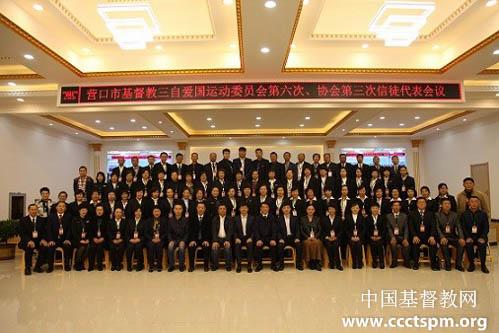 辽宁省营口市基督教第六次代表会议闭幕(图)
