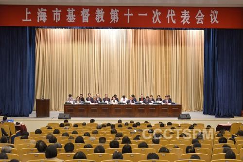 上海市基督教第十一次代表大会顺利召开(图)