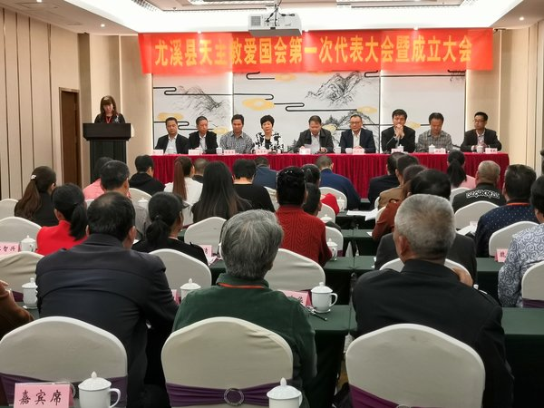 福建省尤溪县天主教召开爱国会第一次代表大会暨成立大会(图)