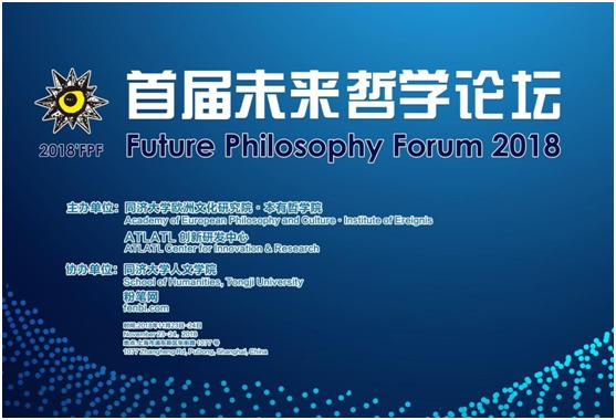 首届未来哲学论坛开幕在即,粉笔网和高校共同推进学术研究(图)