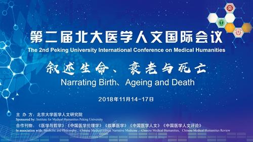 """第二届北京大学医学人文国际会议""""叙述生命、衰老与死亡""""举行(图)"""