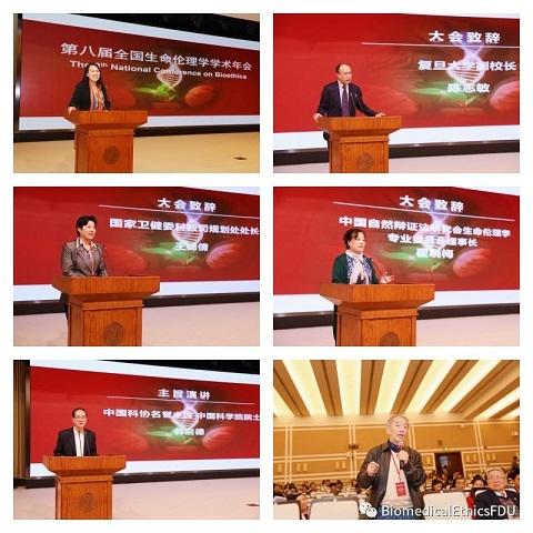 第八届全国生命伦理学学术会议在复旦大学举行(图)