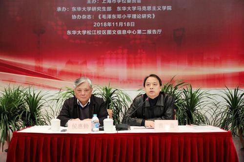 """2018年上海高校""""马克思主义理论前沿学术论坛""""在东华大学举行(图)"""