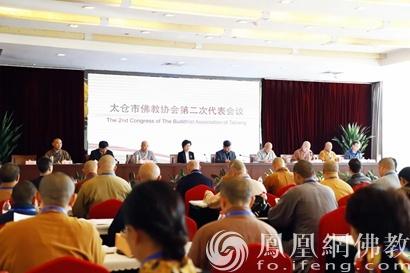 江苏省太仓市佛教协会第二次代表会议圆满(图)