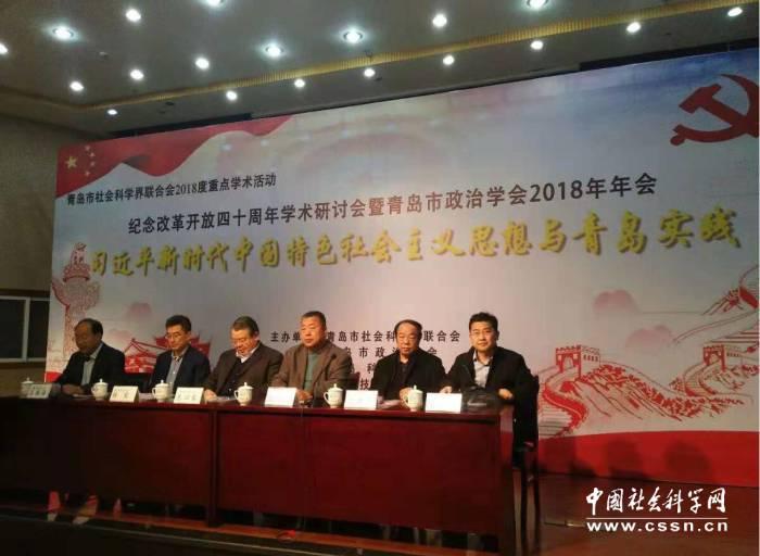 习近平新时代中国特色社会主义思想与青岛实践理论研讨会在青岛科技大学召开(图)