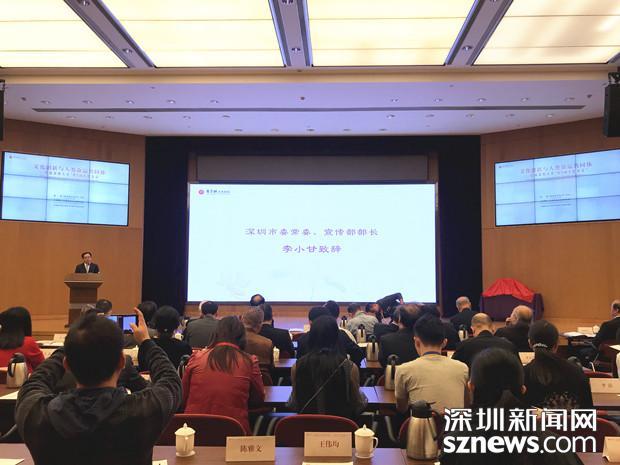 纪念学界泰斗 首届深圳大学饶宗颐文化论坛在深圳举行(图)